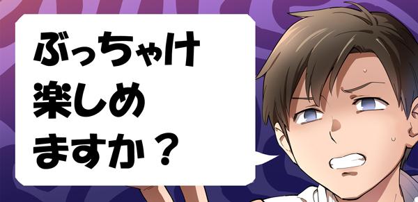 【質問】ぶっちゃけ楽しめますか?