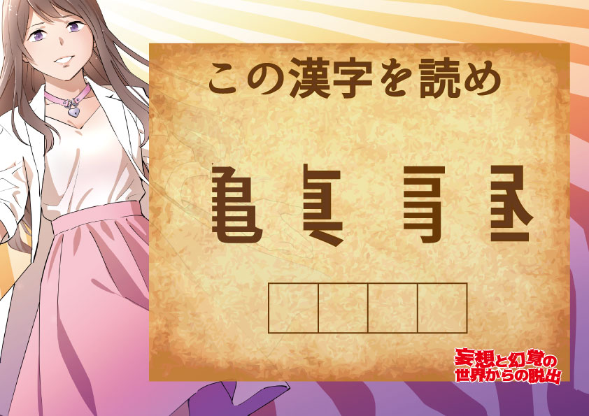 この漢字は何と読むのでしょうか?