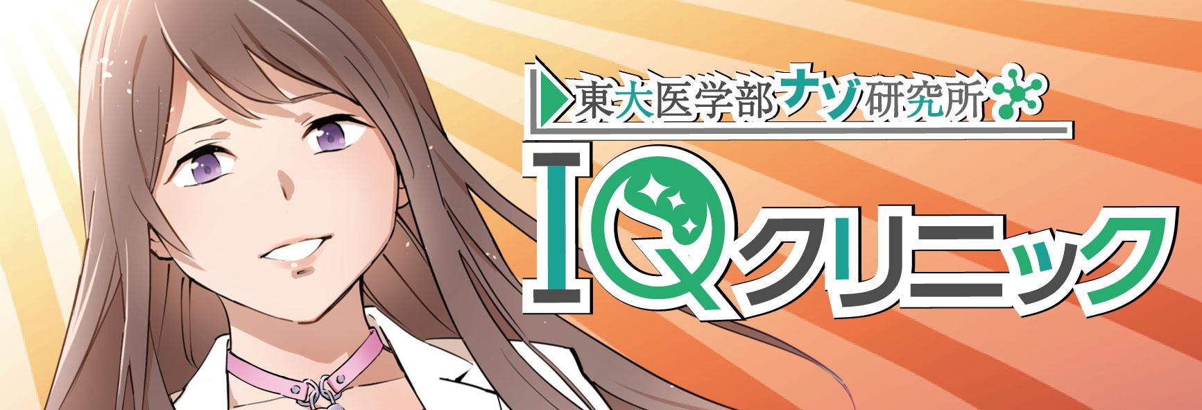 IQクリニック〜東大医学部ナゾ研究所